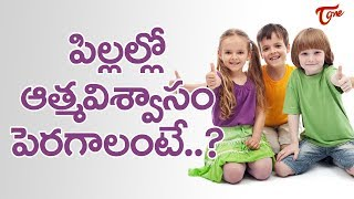 Tips To Build Self Confidence In Kids | Parenting Advice - TELUGUONE
