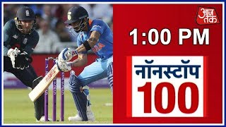 India To Play 2nd ODI Aginst England Today | News 100 Nonstop - AAJTAKTV