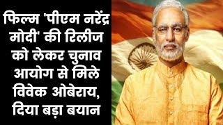 PM Narendra Modi Biopic Vivek Oberoi demands to release the movie विवेक ओबेरॉय, नरेंद्र मोदी बायोपिक - ITVNEWSINDIA