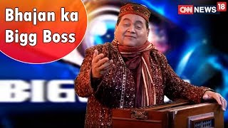 Bhajan ka Bigg Boss Entered Bigg Boss with his Real Boss | The News That Wasn't | CNN News18 - IBNLIVE
