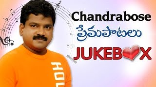 Most Popular Love Songs By Chandrabose || Jukebox - ADITYAMUSIC