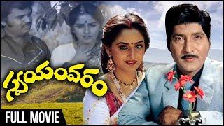 Swayamvaram Telugu Full Movie | Sobhan Babu, Jayaprada | Dasari Narayana Rao - RAJSHRITELUGU