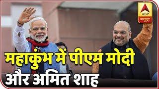 ABP News is LIVE | PM Narendra Modi LIVE | PM Modi, Amit Shah reach Mahakumbh - ABPNEWSTV