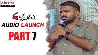 Darshakudu Audio Launch Part - 7 || Darshakudu Movie || Ashok Bandreddi, Eesha Rebba - ADITYAMUSIC
