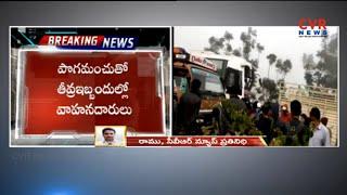 పొగ మంచు కారణంగా తీవ్ర ఇబ్బందులో ప్రజలు :Road Mishap in Shadnagar | CVR News - CVRNEWSOFFICIAL