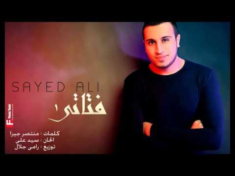 سيد علي - فتاتي | sayed ali - fataty