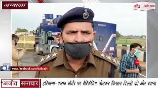 video : अम्बाला : हरियाणा-पंजाब बॉर्डर पर बेरिकेडिंग तोड़कर किसान दिल्ली की ओर रवाना