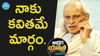 నాకు దుఃఖానికి సంతోషానికి కవితమే మార్గం- Telugu Poet K Siva Reddy | Akshara Yathra With Dr.Mrunalini - IDREAMMOVIES