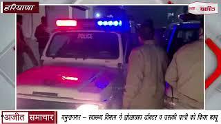 video : यमुनानगर में Health Department द्वारा झोलाछाप डॉक्टर व उसकी पत्नी Arrests