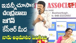 Jeevitha Rajasekhar Speech At Film Critics Association | Latest Tollywood News | TeluguOne - TELUGUONE