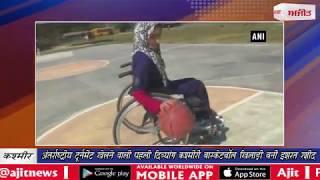 video : अंतर्राष्ट्रीय टूर्नमेंट खेलने वाली पहली दिव्यांग कश्मीरी बास्केटबॉल खिलाड़ी बनीं इशरत रशीद