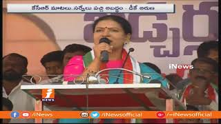Congress DK Aruna Comments On CM KCR At Public Meeting In Jadcherla | iNews - INEWS