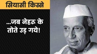आजादी के दीवाने पंडित नेहरू ने तोते को ऐसे किया आज़ाद... - ITVNEWSINDIA