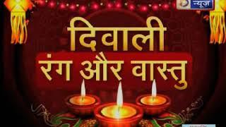 जानिए दिवाली पर कैसे मिलेगी महालक्ष्मी कृपा | How to get blessings of Goddess Lakshmi on this Diwali - ITVNEWSINDIA