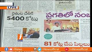Today Highlights From News Papers | News Watch (05-06-2018) | iNews - INEWS