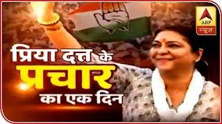 Lok Sabha Elections: Priya Dutt's full day political campaign - ABPNEWSTV