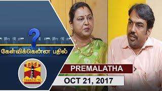 Kelvikku Enna Bathil 21-10-2017  Premalatha Vijayakanth – Thanthi TV Show Kelvikkenna Bathil