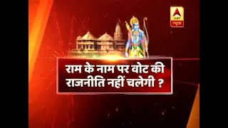 Saints to support Cong after BJP fails to build Ram temple? | Seedha Sawal - ABPNEWSTV