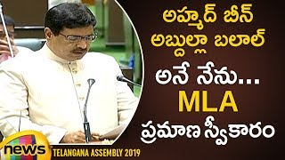 Ahmed bin Abdullah Balala AIMIM Takes Oath as MLA In Telangana Assembly | MLA's Swearing in Ceremony - MANGONEWS