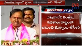 KCR Speech at NagarKurnool Praja Ashirvada Sabha | Election Campaign | CVR News - CVRNEWSOFFICIAL