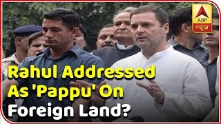 Rahul Gandhi addressed as 'Pappu' on foreign land? | Election Viral - ABPNEWSTV
