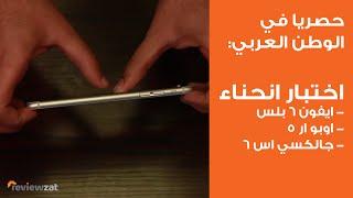 حصريا بالفيديو: اختبار انحناء اي فون 6 وجلاكسى اس 6 واوبو ار 5