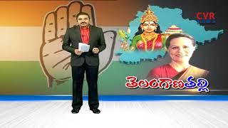 తెలంగాణతల్లి   Sonia Gandhi to campaign in Telangana on 23rd November   CVR News - CVRNEWSOFFICIAL
