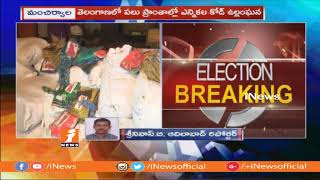 Police Sized 2200 Sarees at TRS Supporter House | Mancherial | iNews - INEWS