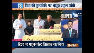 Super 50 : NonStop News | 21st May, 2018 - INDIATV