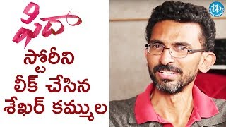 Sekhar Kammula Reveals Fidaa Movie Story || Talking Movies With iDream - IDREAMMOVIES