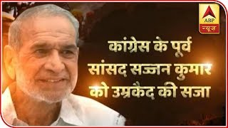 Know The Implications Of Sajjan Kumar Verdict On Congress In 2019 LS Polls | ABP News - ABPNEWSTV