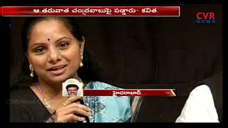 MP Kavitha Comments on Congress | Says 16th Seats win Parliament Polls | CVR NEWS - CVRNEWSOFFICIAL