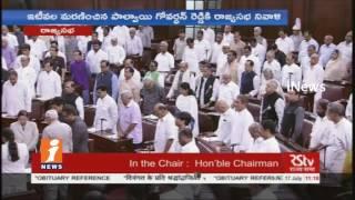 Rajya Sabha Pays Tributes To Dasari Narayana Rao, Govardhan Reddy And C Narayana Reddy | iNews - INEWS