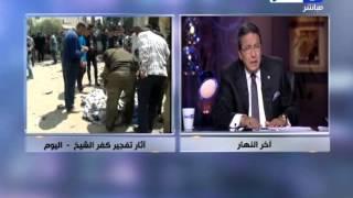 محمود سعد:منفذو حادث كفر الشيخ.. الحيوانات أحسن منهم