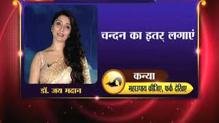 Aaj Ka Rashifal, 18th August 2018 | आज का राशिफल | Daily Horoscope | Family Guru - ITVNEWSINDIA
