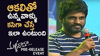 TNR Superb Words About Sumanth @ Malli Raava Movie Pre Release Event | TFPC - TFPC