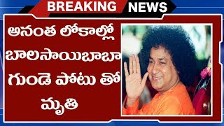 Bala Sai Baba Passed Away | అనంత లోకాల్లో బాలసాయిబాబా గుండె పోటు తో మృతి | TVNXT - MUSTHMASALA