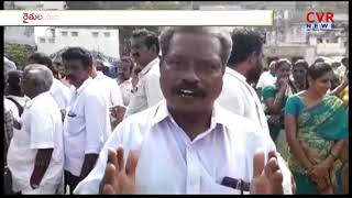 Guntur Farmers Stage Protest Against CM Chandrababu | CVR News - CVRNEWSOFFICIAL