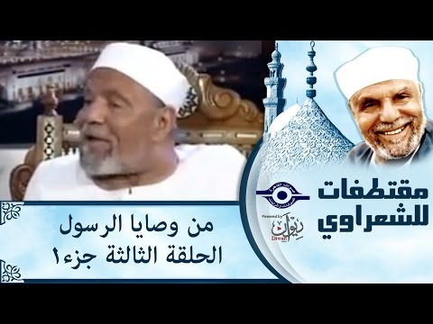 الشيخ الشعراوى | من وصايا الرسول | الحلقة ٣ - الجزء ١