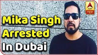 Mika Singh Arrested in Dubai - ABPNEWSTV