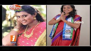 Why Actress Vani Viswanath To Join TDP For Chittoor Politics?  | Loguttu | iNews - INEWS