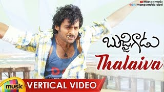PRABHAS Bujjigadu Movie Songs | Thalaiva Vertical Video Song | Trisha | Puri Jagannadh | Mango Music - MANGOMUSIC