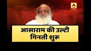 Verdict in Asaram rape case tomorrow: All you want to know - ABPNEWSTV