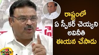 Ambati Rambabu Sensational Comments on AP Speaker Kodela Siva Prasad Rao | Mango News - MANGONEWS