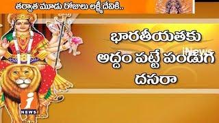 దసరా విశిష్టత | Significance of Vijayadashami Festival  | Dussehra 2018 | iNews - INEWS