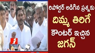YS Jagan Speaks To Media After Meeting With Governor ESL Narasimhan | iNews - INEWS