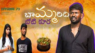 Friday Fun Episode - 73    Bammardhi Boti Kura     Mahesh Vitta    Praneetha Sekhar - YOUTUBE