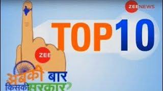 Watch top 10 news stories on Lok Sabha Elections 2019 - ZEENEWS