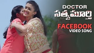 Doctor Satyamurthy Movie FaceBook Song Promo | TFPC - TFPC