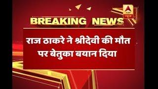 Sridevi Demise: Raj Thackeray gives a nonsensical statement on actress' death - ABPNEWSTV